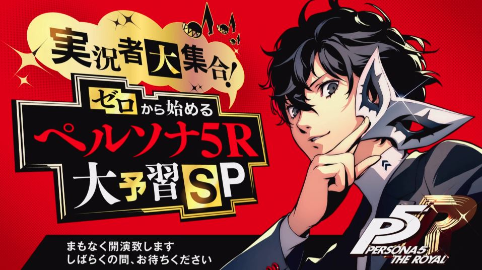 Prologue Gameplay for Persona 5 Royal