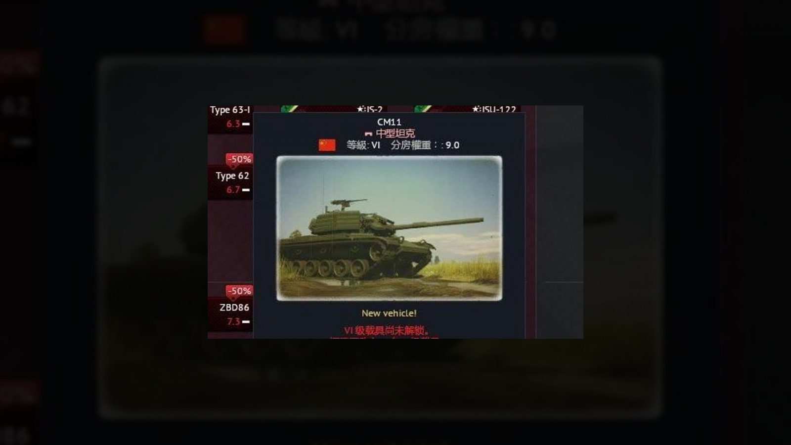 War Thunder Taiwan Controversy Emerges as ROC Flags Apparently Erased