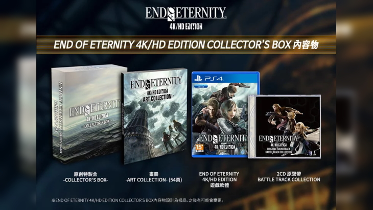 Resonance of Fate 4K / HD Edition Asian Physical and Collector's Editions Launch in December