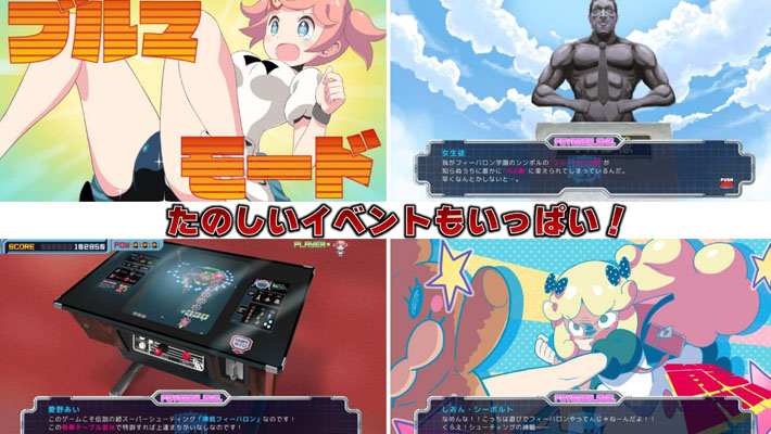 M2-Developed Shmup and VN Hybrid Feveron Gakuen Reappears as Gakuen for PS4